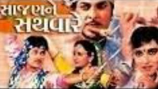 SAJAN NE SATHVARE GUJARATI MOVIE