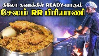நாக்கு ஊறும் VERA LEVEL Chicken பிரியாணி! - Salem RR Biryani Recipe