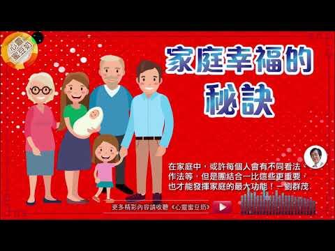 【心靈蜜豆奶】家庭幸福的祕訣/劉群茂牧師_20190204
