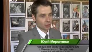 Игорь Янковский и фонд