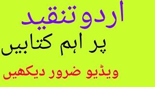 Lt. NET, SET, PGT Urdu Tanqeet Par Aham Kitabein aur Inke Writer for all students