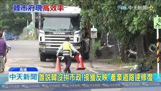20190731中天新聞 產業道路爛多年! PO文反映 韓市府一個月修好!