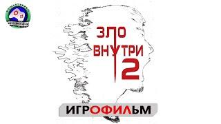 Зло внутри 2  18+ /The Evil Within 2 игрофильм сюжет ужасы
