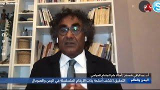 تحقيق دولي يكشف عن تورط إيران في تهريب الأسلحة إلى اليمن والصومال | اليمن والعالم