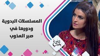 علا الفارس - المسلسلات البدوية ودورها في صبر العذوب