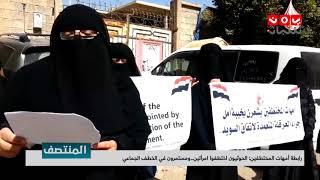 رابطة أمهات المختطفين : الحوثيون اختطفوا امرأتين ومستمرون في الخطف الجماعي  | تقرير يمن شباب