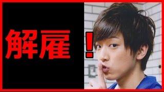 小山慶一郎との熱愛暴露で放プリユースの太田希望が解雇!Twitterでも話...