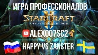Игра российского профессионала в StarCraft 2: Happy vs Zanster
