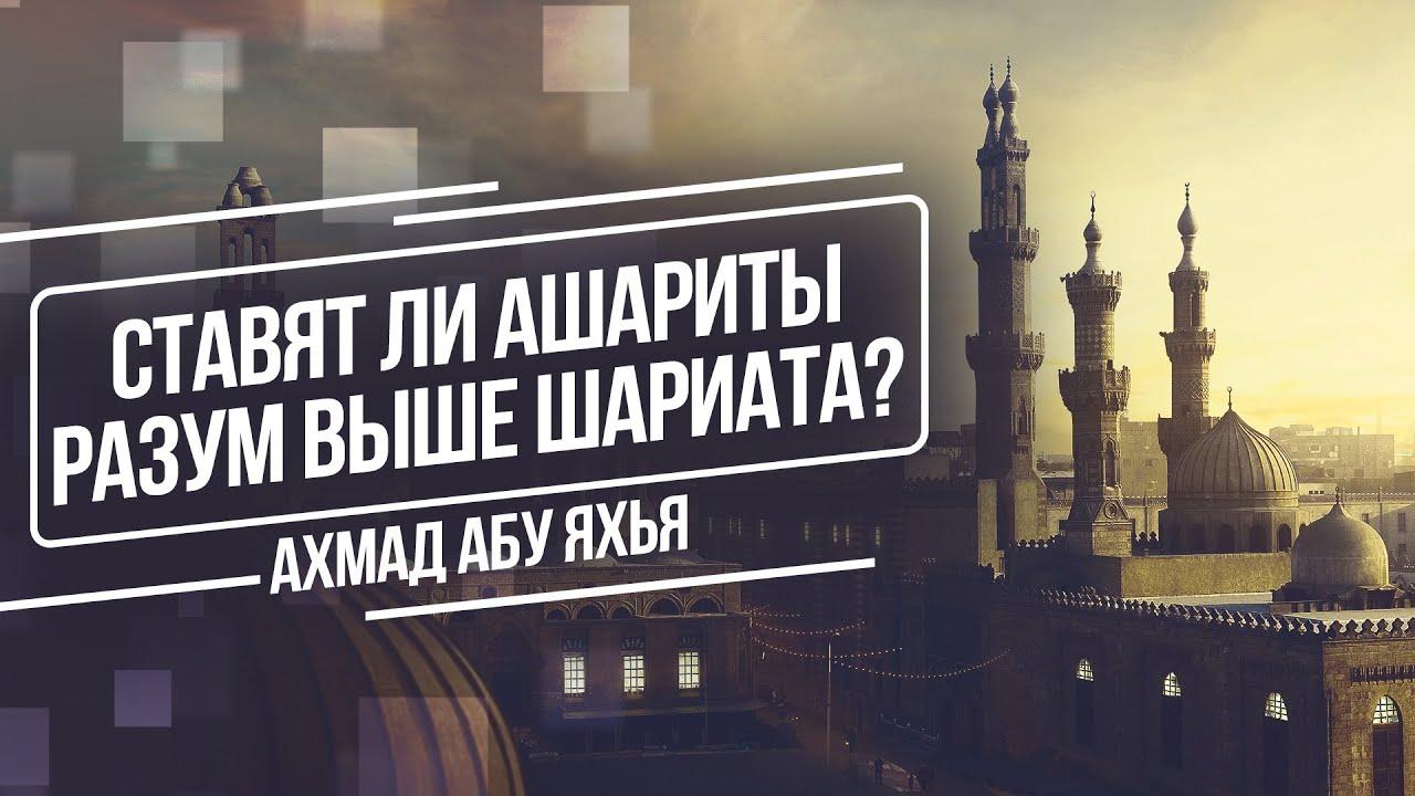 Ставят ли ашариты разум выше Шариата?