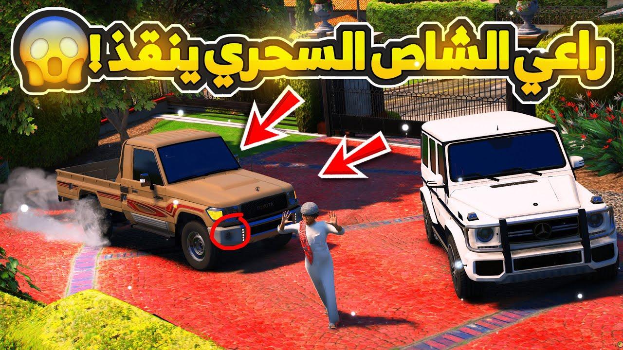 راعي الشاص السحري انقذ عيوضي ..!! 😱🔥   GTA 5
