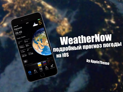 WeatherNow - замена стандартной погоде на iOS! Для iPhone и iPad