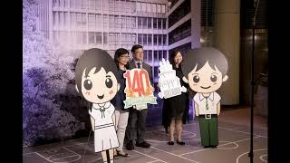 Publication Date: 2019-10-23 | Video Title: 140周年晚宴盛況回顧一