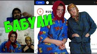 """Чат рулетка """"БЕЗУМНЫЕ БАБУЛИ"""" Выпуск №62"""