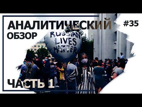 Путин ломает Хабаровск через колено. Аналитический обзор с Валерием Соловьем #35 (часть 1)