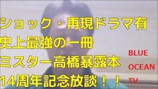 再現ドラマ有 史上最強の暴露本・ミスター高橋本14周年記念放談!!