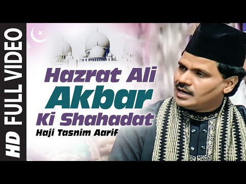 Official : Hazrat Ali Akbar Ki Shahadat Full (HD) | T-Series Islamic Music | Haji Tasnim Aarif