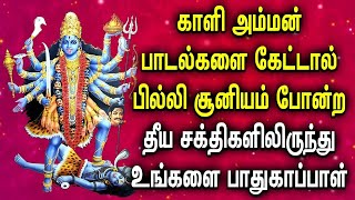 GODDESS KAALI WILL SECURE FROM BAD FORCES | Most Popular Kaali Amman Songs | Tamil Devotional Songs