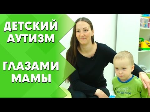 Детский аутизм глазами мамы