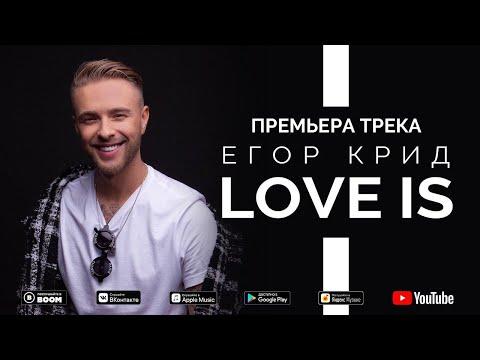 Егор Крид - Love is (Премьера трека, 2019)