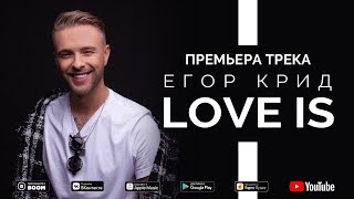 Download Егор Крид - Love is (Премьера трека, 2019) Mp3 and Videos