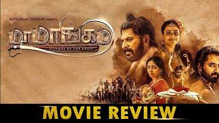 Mamangam Movie Review Tamil | Mammootty | M Padmakumar | Venu Kunnappilly | TalksOfCinema