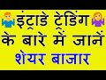 Stock Market Basics For Beginners   Know About Intraday Trading In Hindi.