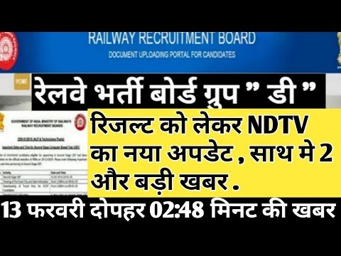 Railway group d result 2018 Big Update    Rrb group d 2018 result, rrb result 13 February New update Mp3