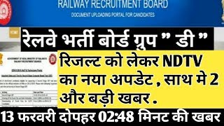 Railway group d result 2018 Big Update    Rrb group d 2018 result, rrb result 13 February New update
