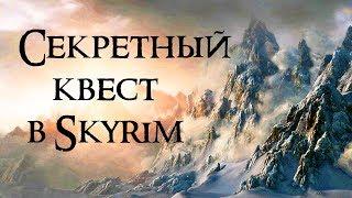 Секреты Skyrim #42. Секретный квест в Skyrim, и новая локация.