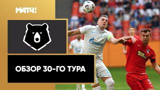 Тинькофф Российская Премьер лига Обзор 30 го тура