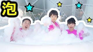 ★ドームテントでゴージャス泡風呂!「おうくんがソフトクリームに~!?」★ thumbnail