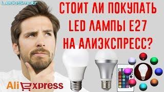 Лампы Е27 с сайта AliExpress. Стоит ли их покупать? Лампы для диммера из Китая.(, 2017-02-26T15:20:05.000Z)