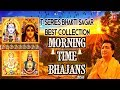 Download Morning Time Bhajans Vol.2 I T Series Bhakti Sagar best collection I Hariharan, Anuradha Paudwal MP3 song and Music Video