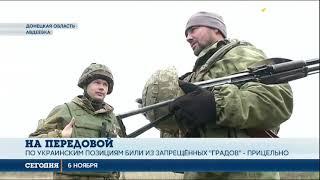 Боевики из ГРАДов обстреляли позиции украинских военных