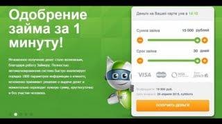 Сбербанк кредит на зарплатную карту заявка онлайн