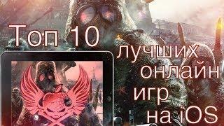 Лучшие онлайн игры на iOS/Android. Топ 10
