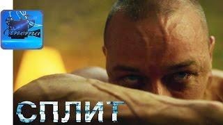 Сплит [2017] Русский Трейлер #2