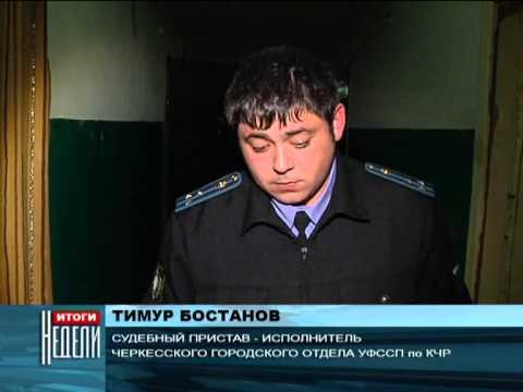 Рейд судебных приставов КЧР