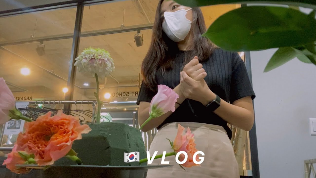 🇰🇷 Vlog / 한국에서의 바쁜 일상들 (ft, 💐클래스, 두부작님과 데이트, 베이비시터👶🏻 )
