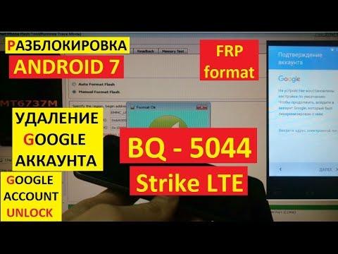 Разблокировка аккаунта Google BQ 5044 Strike LTE FRP Google Account Bq-5044