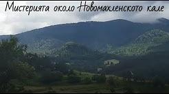 """Крепост """"Калето"""" – с. Нова Махала"""