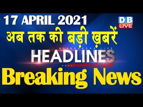 latest news, headline in hindi, Top10 News | india news | latest news #DBLIVE
