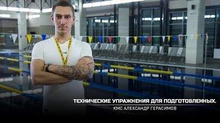 Плавание. Техника упражнений для подготовленных. Александр Герасимов (eng subtitles)