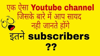 youtube channel जिसकेे है 5 crore plus subscribers, world top youtube channel pewdiepie