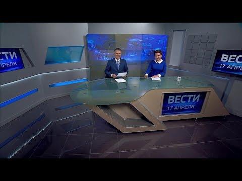 Вести-Башкортостан - 17.04.19