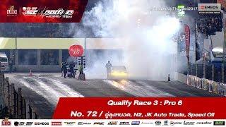 Qualify Day3 : Pro 6  -Run3 No.72 ธีรเดช/อู่ลุงหนวด, N2, JK Auto Trade, Speed Oil ,รุ้ง Racing Team,