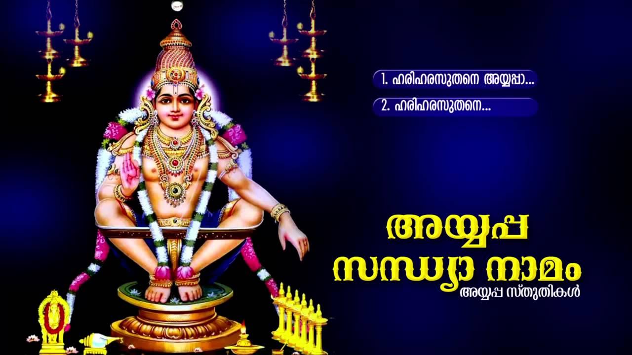 അയ്യപ്പ സന്ധ്യാനാമം | Ayyappa Sandhyanamam | Hindu Ayyappa