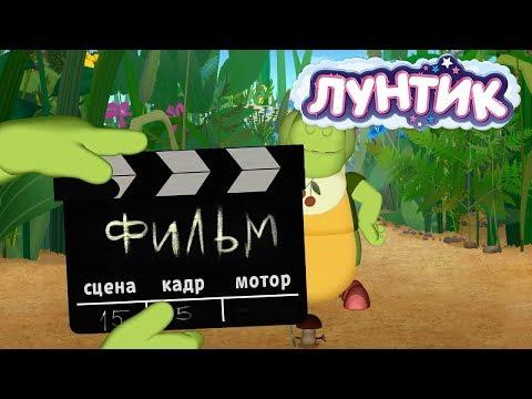 Лунтик | День кино 🎬 Сборник мультфильмов для детей