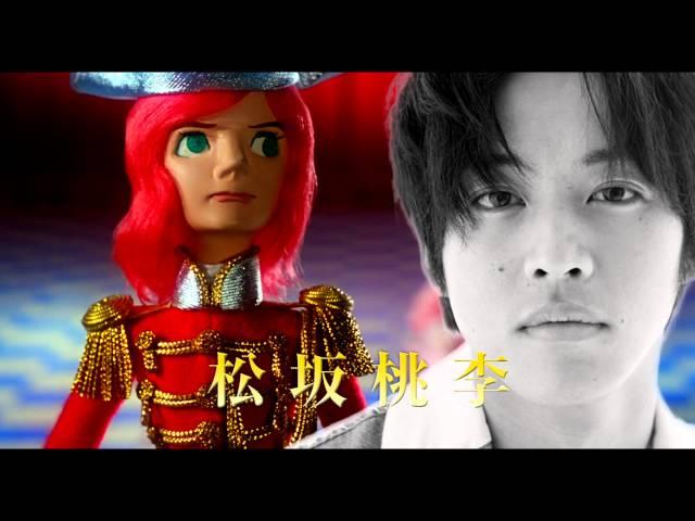 原宿カワイイ・カルチャーの第一人者、増田セバスチャンが監督!映画『くるみ割り人形』予告編