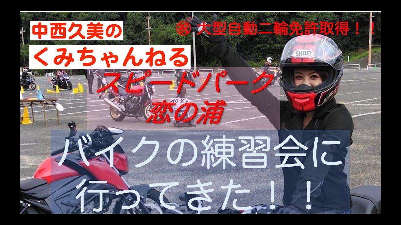 【バイクの練習に行ってきた!!】女性ライダーへの道!スピードパーク恋の浦編【バイクが上手になりたい】